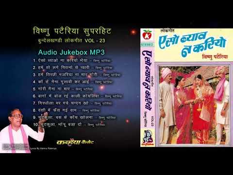 Aiso Viyah Na Kariyo  - Vishnu Pateriya - MP3 Audio Jukebox Vol 23 - Bundeli Lokgeet