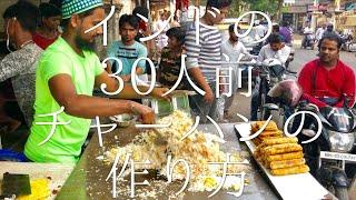 インドの30人前チャーハンの作り方 / Fire Fried Rice