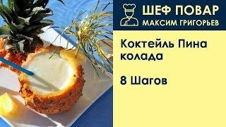 Коктейль Пина колада . Рецепт от шеф повара Максима Григорьева
