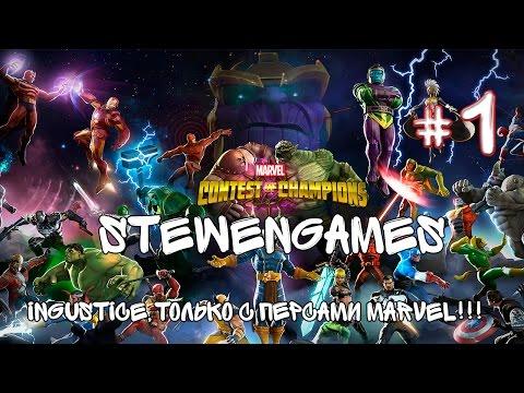Прохождение игры Marvel Contest Of Champions (Android) #1 Битва Чемпионов