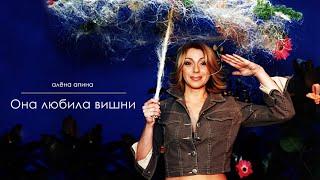 Смотреть клип Алена Апина - Она Любила Вишни