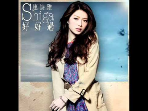 連詩雅 Shiga Lin - 好好過 (Movin' On w/ lyrics) - YouTube