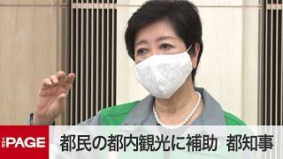 都民の都内観光1泊5000円補助を検討 小池知事(2020年9月24日)