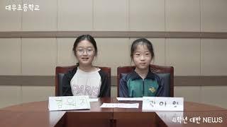 대우초등학교 4학년 대반 NEWS(사회 …