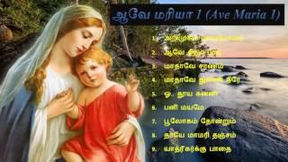 Tamil Christian - ஆவே மரியே 1