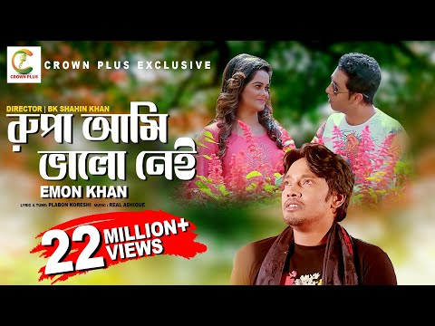 Rupa Ami Valo Nei | Emon Khan | Samanta Shimu | Plabon Koreshi | Bangla New Song 2019