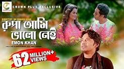 Rupa Ami Valo Nei | Emon Khan | Samanta Shimu | Plabon Koreshi | Bangla New Song 2019