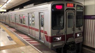 東武30000系31409+31609編成が発車するシーン!(2021.1.22)急行南栗橋行き66T運用。美しい日立IGBT-VVVFインバータ全電気B付!