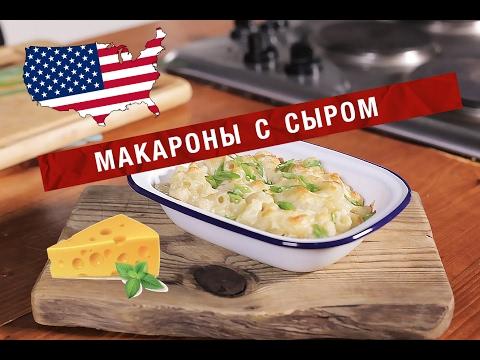 MAC & CHEESE / Макароны с сыром