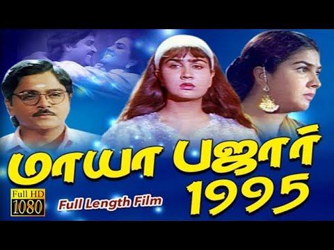 Maya Bazaar 1995 Ramki,Vasu,Urvashi Superhit Tamil Comedy Movie HD