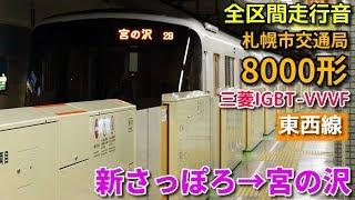 [全区間走行音]札幌市営地下鉄8000形(三菱IGBT 東西線) 新さっぽろ→宮の沢(2018/12)
