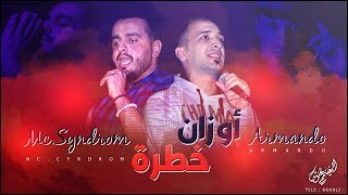 ارماندو _ سايندروم  ( اوزان خطرة )  MC SyndRoM _ ARMANDO