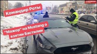Полиция Командир Роты И Взятие Бастилии