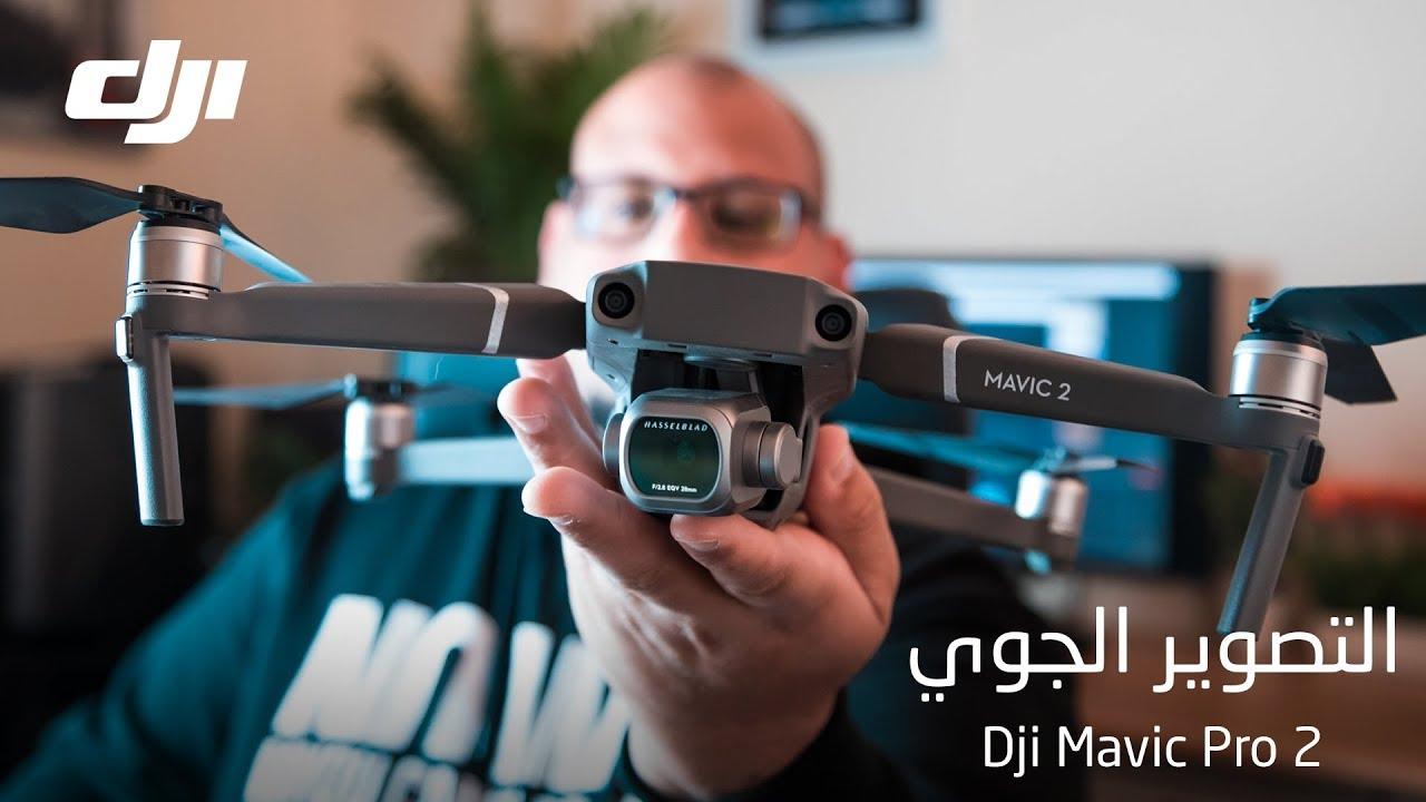 التصوير الجوي بأستخدام الطائرات بدون طيار  ومراجعة Dji Mavic Pro 2