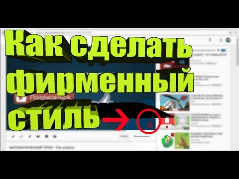 Как создать фирменный стиль  видео на  YouTube