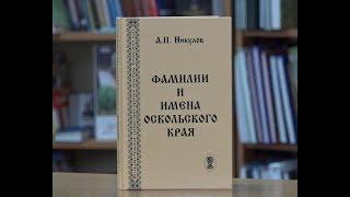 «Фамилии и имена Оскольского края» — уникальное издание представили в библиотеке имени Пушкина
