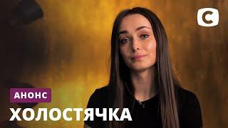 Премьера шоу Холостячка – смотрите скоро на СТБ!