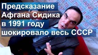 Предсказание Афгана Сидика в 1991 году  шокировало весь СССР.Предсказание о РоссииУкраине и мире.