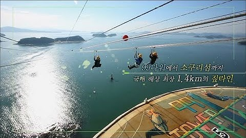 푸른 바다위를 가로지르는 아찔한 활강비행🌠 평생간직할 추억! 창원 짚트랙 (KBS 방송)