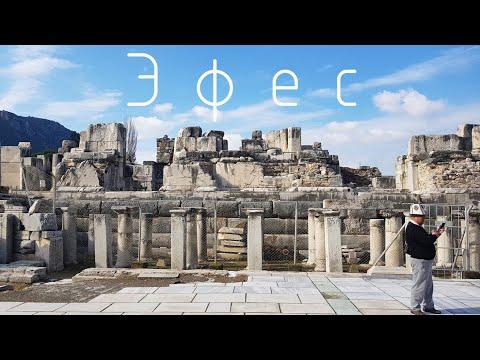 Античный город Эфес Турция 2019 январь Тур «Великолепный Век»