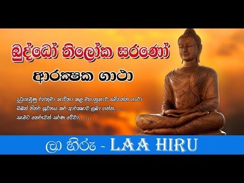 buddho thiloka sarano (Rathnamali Gatha)