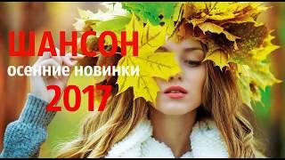 САМЫЕ СВЕЖИЕ НОВИНКИ ШАНСОНА 2018. КРАСИВЫЕ ПЕСНИ ШАНСОНА. НОВЫЕ ПЕСНИ ШАНСОНА 2018.