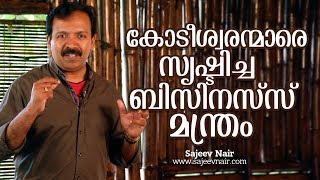 The Multi Million Dollar Formula for Success in Life - Sajeev Nair - Malayalam Business Tips