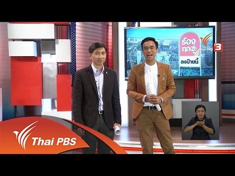 เปิดบ้าน Thai PBS : ความคิดเห็นต่อรายการไทยบันเทิง,รายการ Foodwork และการปรับผังไตรมาส 4 (7 ต.ค. 59)