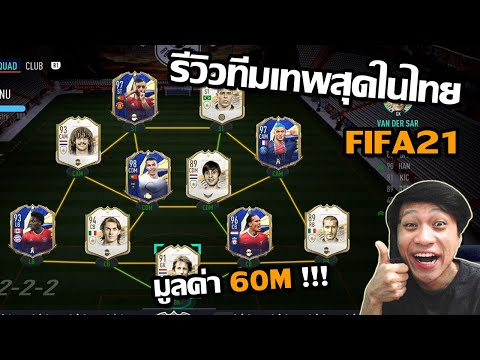 FIFA21 รีวิวทีมเทพสุดในไทย มูลค่ารวม60M ซื้อรถดีๆคันนึงได้เลย ไอดีน้องเอิ้ทตี้ เทพแค่ไหนไปดู!!!