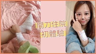 Vlog#7 開刀住院初體驗~全身麻醉好緊張|Hanna S.哈娜