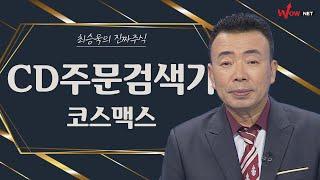 CD주문검색기 따라하기 - 코스맥스/ 팬엔터테인먼트/ …