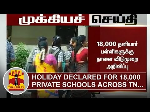 BREAKING | Holiday declared for 18,000 Private Schools across Tamil Nadu Tomorrow | Thanthi TV
