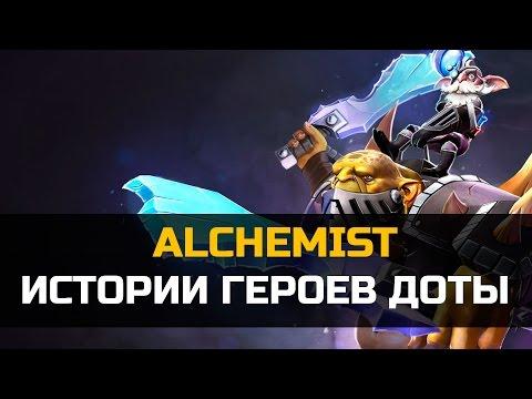 видео: История dota 2: alchemist, Алхимик