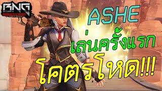 เล่น ASHE ครั้งแรกโคตรโหด !!! | Overwatch