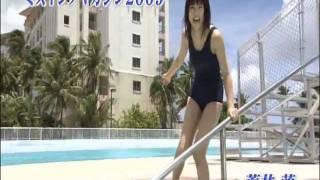 ミスマガジン2009小林さり 菊里ひかり 荒井萌 佐武宇綺 高木古都.