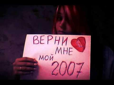 Верните мой 2007!