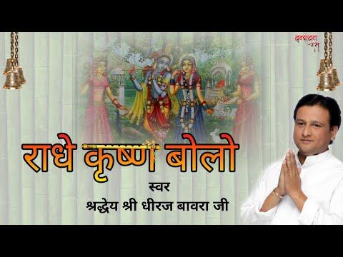 Dheeraj bawra bhajans