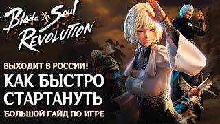 Blade & Soul Revolution - Гайд по быстрому старту в игре. Старт в России. Советы и фишки по игре.