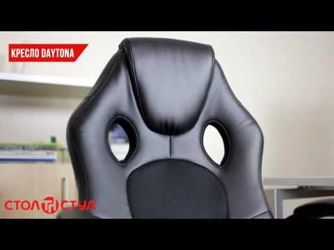 """Кресло Daytona. Обзор """"Стол и Стул"""". Обзор """"Стол и Стул"""". Интернет магазин мебели Stol-i-stul.com.ua"""
