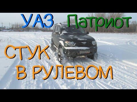 УАЗ Патриот 2015 - Уходит масло, рулевой кардан, стук в руле.