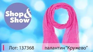 Shop & Show (Одежда). 137368 палантин Кружево(Купить или узнать более подробную информацию о товаре вы можете на нашем сайте: Либо по телефону: 8 (800) 301-60-10..., 2015-09-10T14:12:25.000Z)