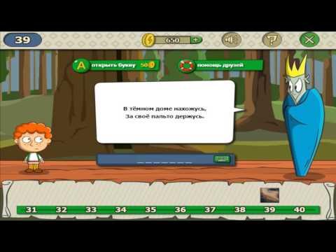 Загадки волшебная история ответы на 39 уровень игры загадки волшебная история