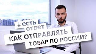Как Отправлять Товар По России? [#ЕстьОтвет | Выпуск №47]