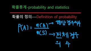확률통계 15 확률의 정의--probability an…