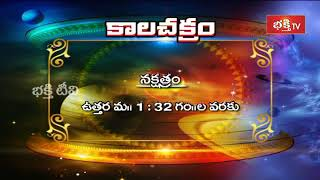 Today Kalachakram | Archana | 21 March 2019 | Bhakthi TV