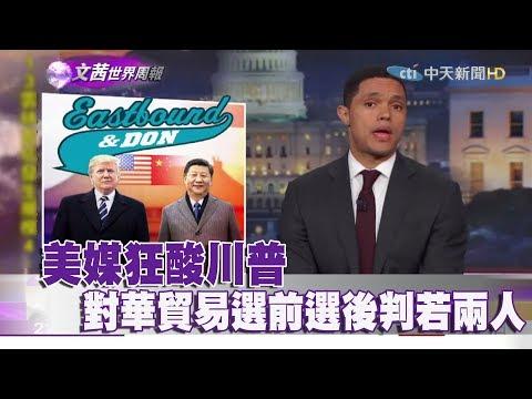 《文茜世界周報》美媒狂酸川普 對華貿易選前選後判若兩人2017.11.11|Sisy's World News【完整版-FULL HD】