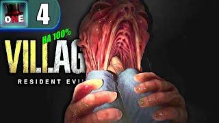 НОВЫЙ РЕВОЛЬВЕР И ВСЕ РЕЦЕПТЫ ◢◣ Resident Evil 8: Village   НА 100% ◥◤ ПРОХОЖДЕНИЕ 4