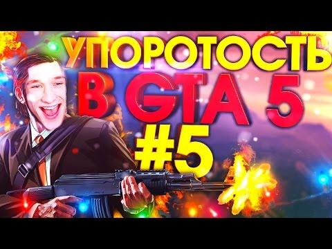 УПОРОТОСТЬ В GTA5