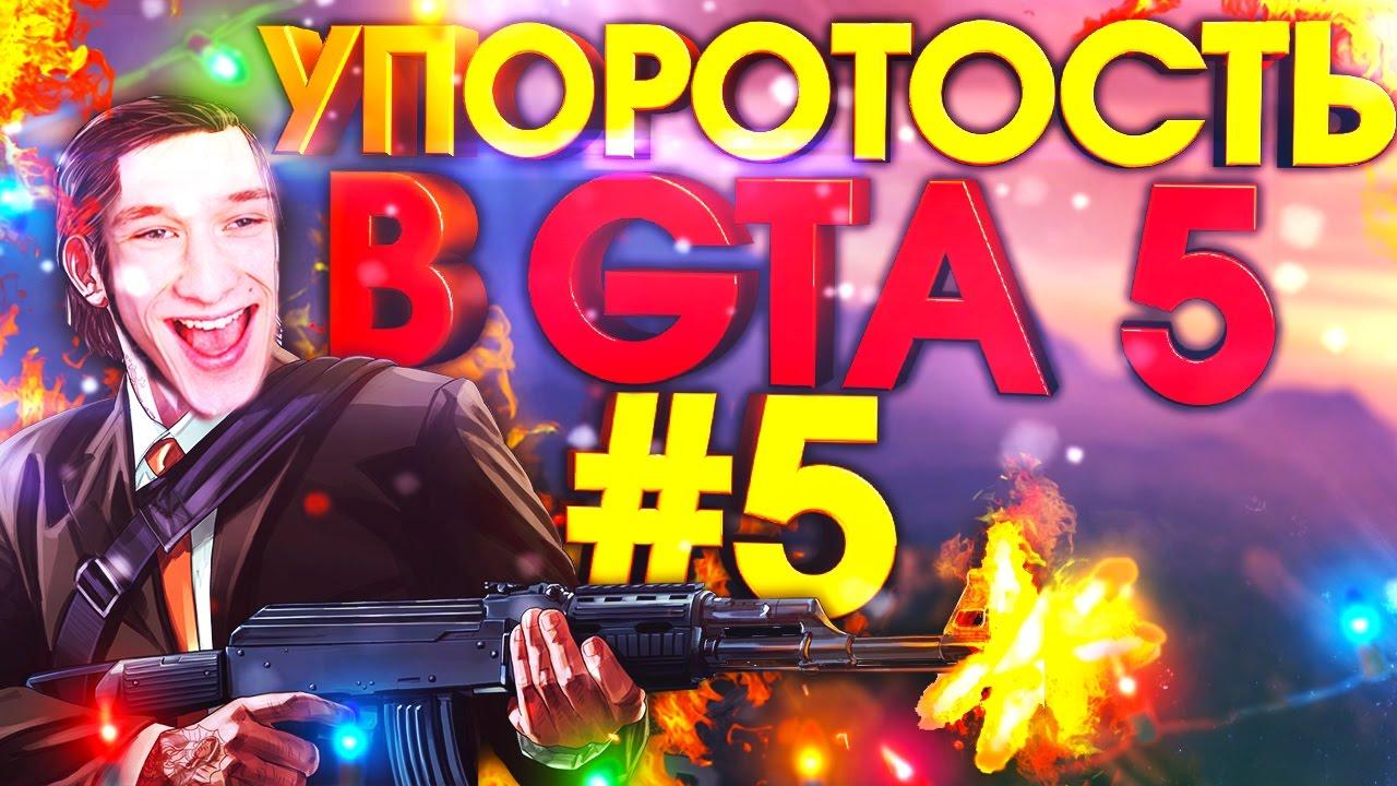 УПОРОТОСТЬ В GTA5 #5