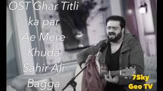 Download Aye Merey Khuda - SAHIR ALI BAGGA | OST 2018 MP3 song and Music Video